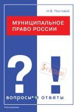 скачать книгу Муниципальное право России. Вопросы и ответы автора Николай Постовой