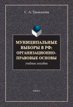 скачать книгу Муниципальные выборы в РФ: организационно-правовые основы автора Светлана Трыканова