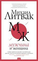 скачать книгу Мужчина и женщина автора Михаил Литвак