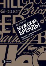 скачать книгу Мужские бренды. Создание и продвижение товаров для сильного пола автора Марк Тангейт