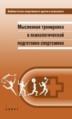 скачать книгу Мысленная тренировка в психологической подготовке спортсмена автора Александр Веракса