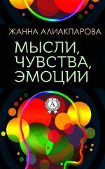 скачать книгу Мысли, чувства, эмоции автора Жанна Алиакпарова