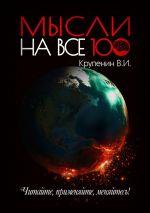скачать книгу Мысли навсе100 автора Валентин Крупенин