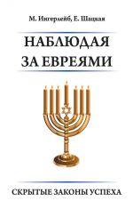 скачать книгу Наблюдая за евреями. Скрытые законы успеха автора Евгения Шацкая