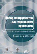 скачать книгу Набор инструментов для управления проектами автора Драган Милошевич