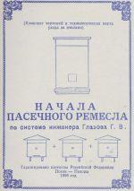 скачать книгу Начала пасечного ремесла по системе инженера Глазова Г.В. автора Геннадий Глазов