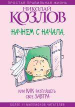 скачать книгу Начнем сначала, или Как разглядеть свое Завтра автора Николай Козлов