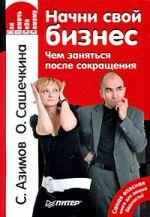 скачать книгу Начни свой бизнес. Чем заняться после сокращения автора Сергей Азимов
