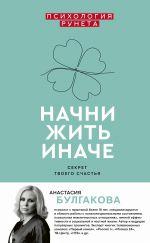 скачать книгу Начни жить иначе автора Анастасия Булгакова