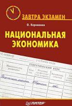 скачать книгу Национальная экономика автора Олег Корниенко