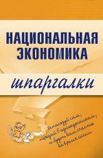 скачать книгу Национальная экономика автора Антон Кошелев