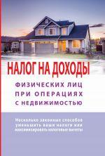 скачать книгу Налог на доходы физических лиц при операциях с недвижимостью. Самоучитель автора Татьяна Макурова