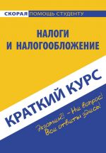 скачать книгу Налоги и налогообложение автора Светлана Ефимова