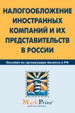 скачать книгу Налогообложение иностранных компаний и их представительств в России автора  Коллектив авторов