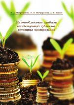 скачать книгу Налогообложение прибыли хозяйствующих субъектов: потенциал модернизации автора Азамат Тлисов