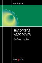 скачать книгу Налоговая адвокатура: учебное пособие автора Нурия Саттарова