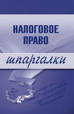 скачать книгу Налоговое право автора С. Микидзе