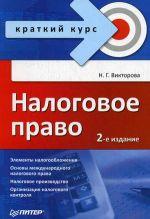 скачать книгу Налоговое право: краткий курс автора Наталья Викторова