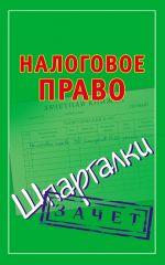 скачать книгу Налоговое право. Шпаргалки автора Павел Смирнов