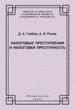 скачать книгу Налоговые преступления и налоговая преступность автора Денис Глебов