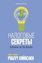 скачать книгу Налоговые секреты автора Роберт Кийосаки