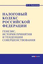 скачать книгу Налоговый кодекс Российской Федерации: генезис, история принятия и тенденции совершенствования автора Ольга Борзунова