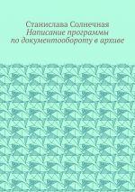 скачать книгу Написание программы подокументообороту вархиве автора Станислава Солнечная