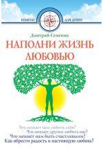 скачать книгу Наполни жизнь любовью автора Дмитрий Семеник