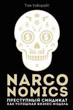 скачать книгу Narconomics: Преступный синдикат как успешная бизнес-модель автора Том Уэйнрайт