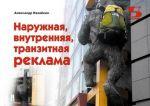 скачать книгу Наружная, внутренняя, транзитная реклама автора Александр Назайкин