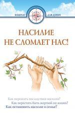 скачать книгу Насилие не сломает нас! автора Дмитрий Семеник