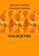 скачать книгу Наследство автора Максим Саирбаев