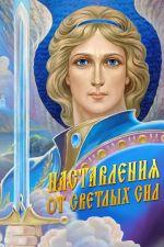 скачать книгу Наставления от Светлых Сил автора Светлана Канашкина