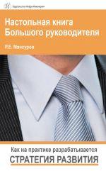 скачать книгу Настольная книга Большого руководителя. Как на практике разрабатывается стратегия развития. автора Руслан Мансуров