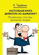 скачать книгу Настольная книга директора по маркетингу. Проверенные способы увеличения продаж автора Константин Терёхин