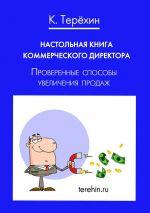 скачать книгу Настольная книга коммерческого директора. Проверенные способы увеличения продаж автора Константин Терёхин