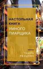 скачать книгу Настольная книга умного пиарщика автора Ирина Резцова