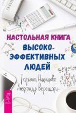 скачать книгу Настольная книга высокоэффективных людей автора Татьяна Нижникова