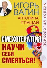 скачать книгу Научи себя смеяться! Смехотерапия автора Игорь Вагин