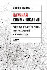 скачать книгу Научная коммуникация: Руководство для научных пресс-секретарей и журналистов автора Мэттью Шипман