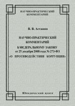 скачать книгу Научно-практический комментарий к Федеральному закону от 25 декабря 2008 года №273-ФЗ «О противодействии коррупции» автора Виктор Астанин