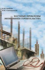 скачать книгу Научные проблемы экономики строительства автора Владимир Сапожников