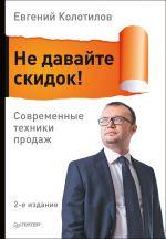 скачать книгу Не давайте скидок! Современные техники продаж автора Евгений Колотилов