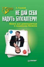 скачать книгу Не дай себя надуть бухгалтеру! Книга для руководителя и владельца бизнеса автора Алексей Гладкий