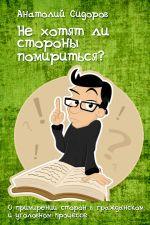 скачать книгу Не хотят ли стороны помирится? автора Анатолий Сидоров