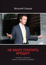 скачать книгу Не могу платить кредит. Как выйти из долгового кризиса с минимальным ущербом автора Виталий Савцов