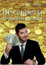 скачать книгу Не секреты успешных продаж автора Сергей Гончарук