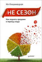 скачать книгу Не сезон. Как поднять продажи в период спада автора Ия Имшинецкая
