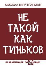 скачать книгу Не такой как Тиньков автора Михаил Шейтельман