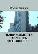 скачать книгу Недвижимость: отмечты доновоселья автора Валерий Маринин